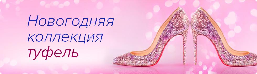 Новогодняя коллекция женских туфель